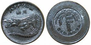 熱川バナナワニ園旧記念メダル