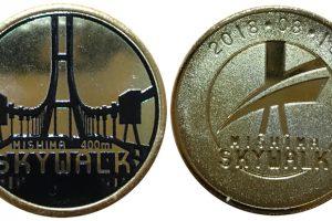 三島スカイウォーク記念メダル1