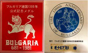 ブルガリア建国1300年記念メダル 外箱