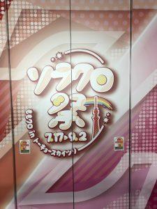 ソラクロ祭エレベーター