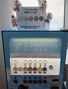 ソラクロ展メダル販売機2
