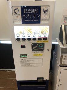 東京オリンピック記念メダル販売機