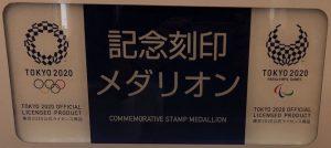 東京オリンピック記念メダルライセンス