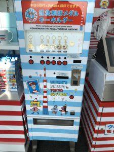 ウォーリー展記念メダル販売機