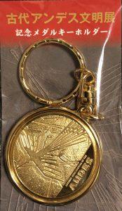 古代アンデス文明展記念メダル2