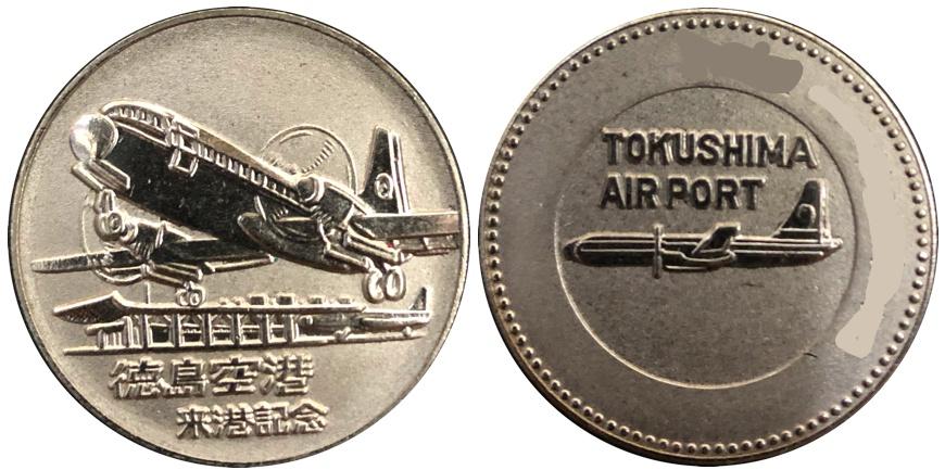 徳島空港記念メダル