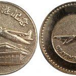 岡山空港記念メダル