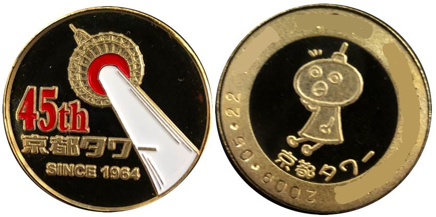京都タワー45th記念メダル