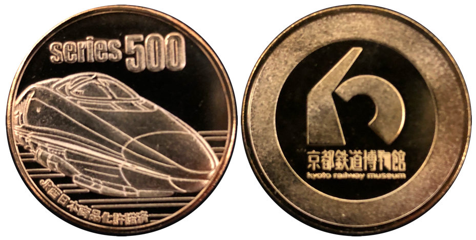 京都鉄道博物館記念メダル4