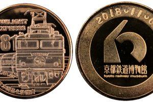 京都鉄道博物館記念メダル1