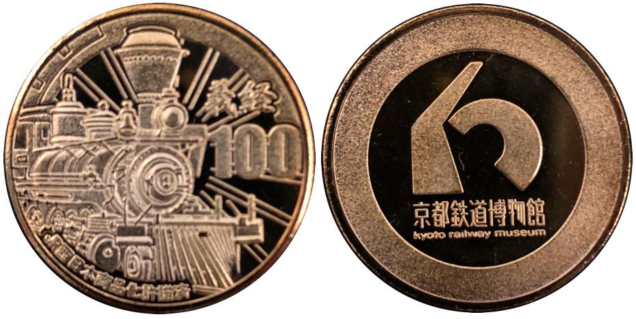 京都鉄道博物館記念メダル2