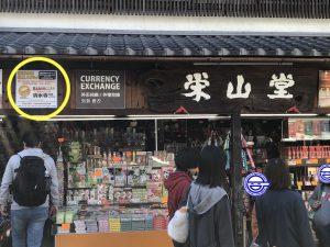 栄山堂入り口