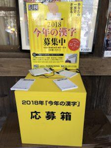 清水寺今年の漢字
