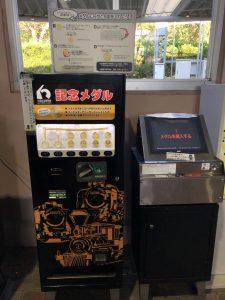 京都鉄道博物館記念メダル自販機