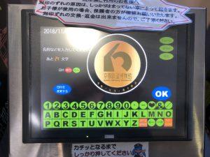 京都鉄道博物館刻印機