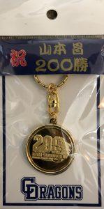 山本昌200勝記念メダルキーホルダー