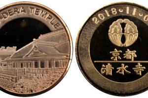 清水寺記念メダル