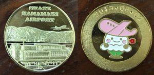 いわて花巻空港記念メダル