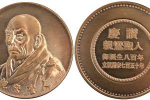 親鸞記念メダル金