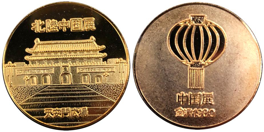 北陸中華人民共和国展覧会記念メダル金