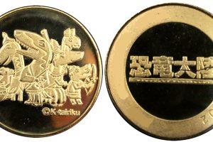 恐竜大陸記念メダル