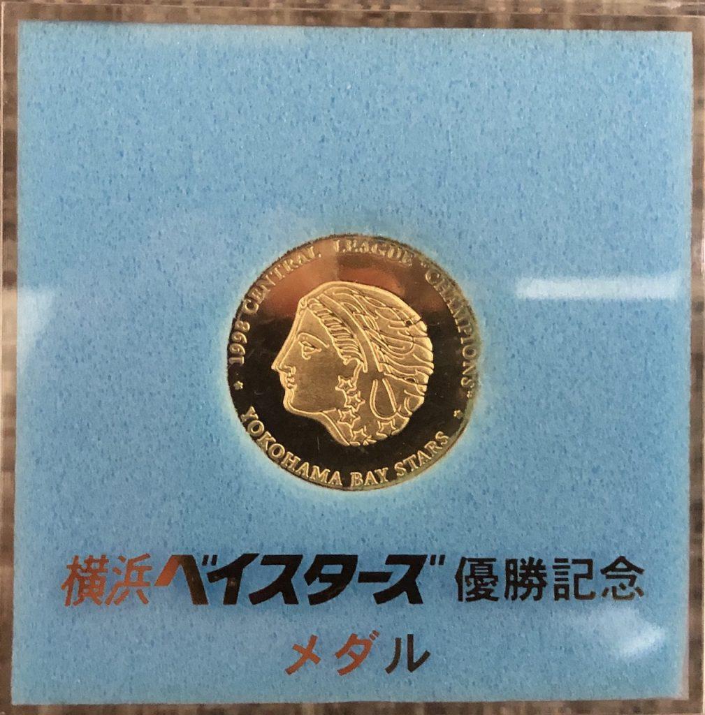 横浜ベイスターズ優勝記念メダルケース