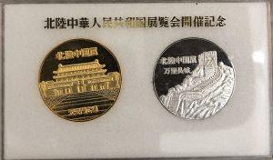 北陸中華人民共和国展覧会セット