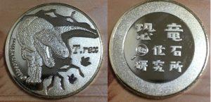 恐竜化石研究所記念メダル