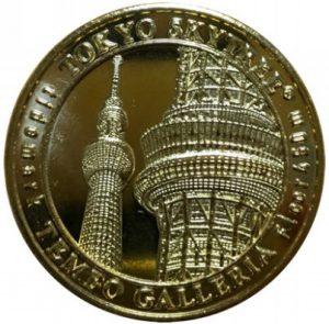 スカイツリー展望回廊記念メダル