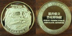 福井県立恐竜博物館記念メダル