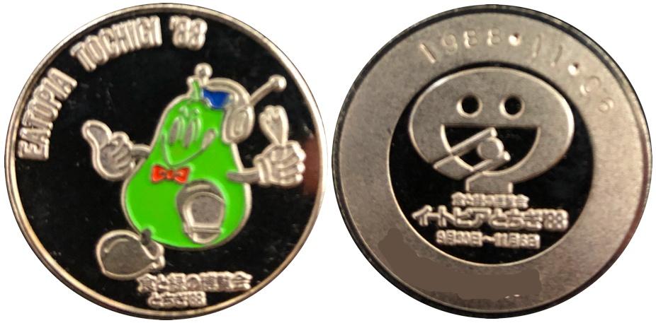 食と緑の博覧会記念イートピアメダル銀