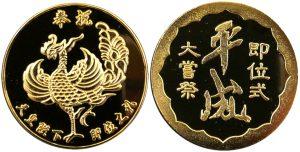 大嘗祭記念メダル