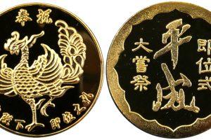 平成御即位大礼記念記念メダル