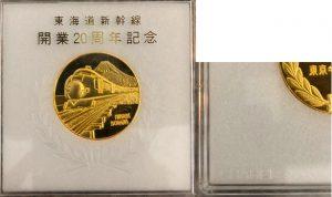 東海道新幹線開業20周年記念記念メダル外箱