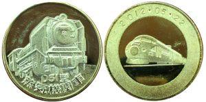 交通科学博物館記念メダル