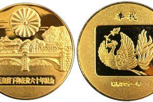 天皇陛下御在位六十年記念メダル