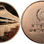 東海道新幹線20周年記念メダル