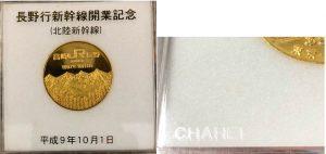 長野行新幹線開業記念記念メダル外箱