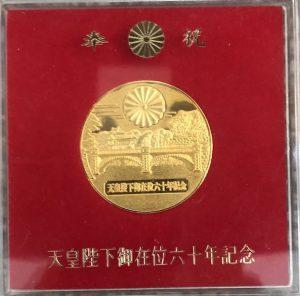 天皇陛下御在位六十年記念メダル外箱
