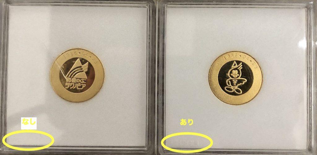 豊のくにテクノピア記念メダルケース