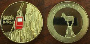 御在所ロープウェイ記念メダル