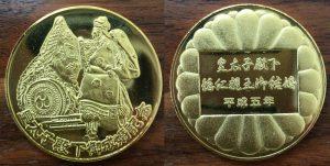 皇太子殿下御成婚記念メダル