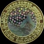 東京タワー記念メダルホログラム