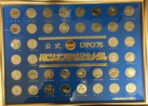 沖縄国際海洋博覧会記念メダル額装