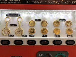 平常宮跡記念メダル