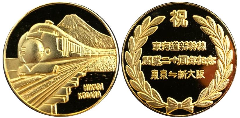 東海道新幹線開業20周年記念メダル
