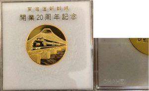 東海道新幹線20周年記念メダル外箱