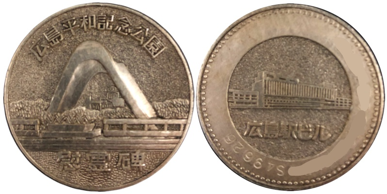 広島平和記念公園記念メダル