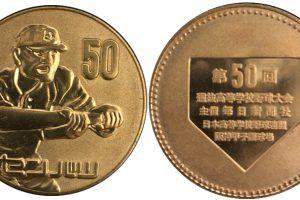 第50回選抜高校野球大会記念メダル