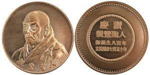 親鸞記念メダル